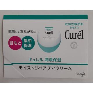 Curel - キュレル モイストリペア アイクリーム サンプル 2包