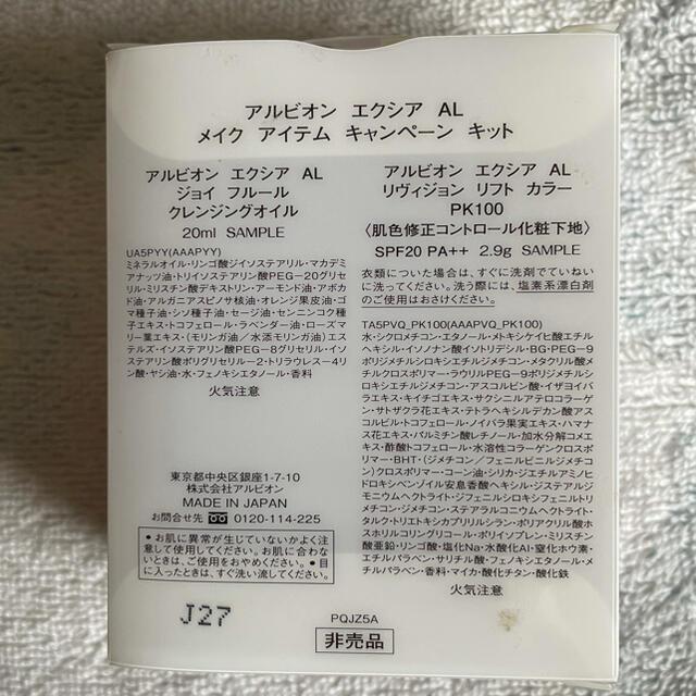 ALBION(アルビオン)のアルビオン エクシア  メイクキャンペーンキット コスメ/美容のベースメイク/化粧品(化粧下地)の商品写真