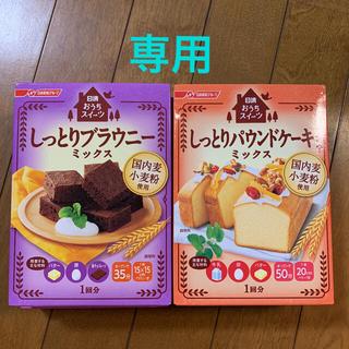 ニッシンセイフン(日清製粉)の日清製粉 ブラウニー パウンドケーキ 手作り(菓子/デザート)