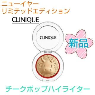 クリニーク(CLINIQUE)のクリニーク ニューイヤーリミテッド チークポップ ハイライター 新品未開封限定品(フェイスカラー)