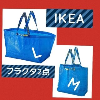 IKEA - IKEA FRAKTA フラクタ MLセット 定番 人気 エコバッグ トート