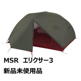 エムエスアール(MSR)のMSR エリクサー3 グリーン フットプリント付 新品(テント/タープ)