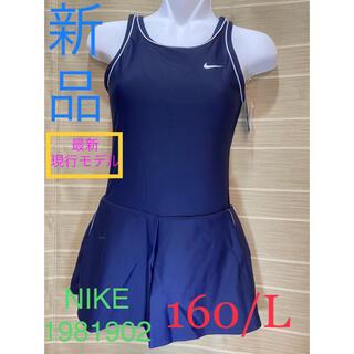 ナイキ(NIKE)のNIKE スカート付ワンピースキュロット1981902 160/L 紺白 新品(水着)