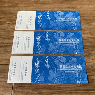 ミツビシ(三菱)の静嘉堂文庫美術館 無料ご招待券 3枚(美術館/博物館)