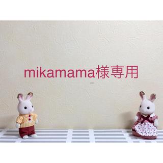 mikamama様専用ページ(スタイ/よだれかけ)