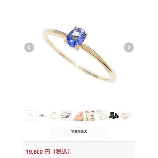 キョウセラ(京セラ)のタンザナイト 指輪(リング(指輪))