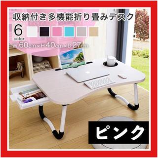 テーブル デスク 在宅ワーク 折りたたみ パソコン タブレット スマホ【ピンク】(ローテーブル)