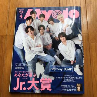 ジャニーズ(Johnny's)のちっこいmyojo 2021年4月号 切り抜き(アート/エンタメ/ホビー)