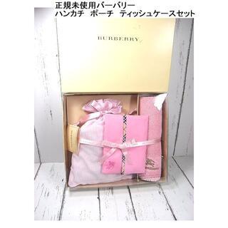 BURBERRY - ★正規未使用バーバリー ハンカチ 巾着ポーチ ティッシュケースセット