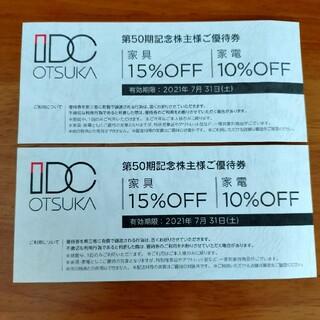 オオツカカグ(大塚家具)の大塚家具株主優待券 家具15%OFF家電10%OFF(ショッピング)