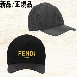 FENDI - ●新品/正規品● FENDI 刺繍パッチ FF-Logo 2Way Cap