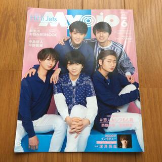 ジャニーズ(Johnny's)のちっこいmyojo 2020年6月号(アート/エンタメ/ホビー)