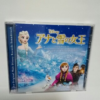 アナトユキノジョオウ(アナと雪の女王)のCD アナと雪の女王 オリジナル・サウンドトラック(アニメ)