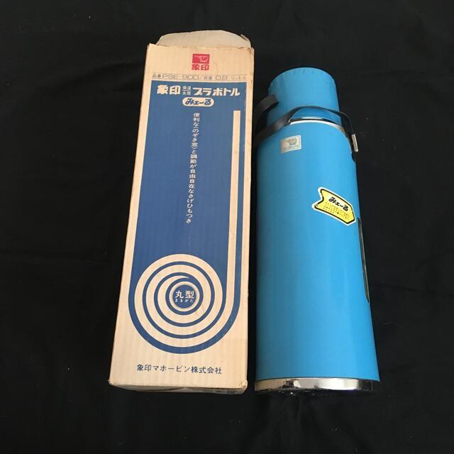 象印(ゾウジルシ)の象印昭和ビンテージレトロ水筒 キッズ/ベビー/マタニティの授乳/お食事用品(水筒)の商品写真