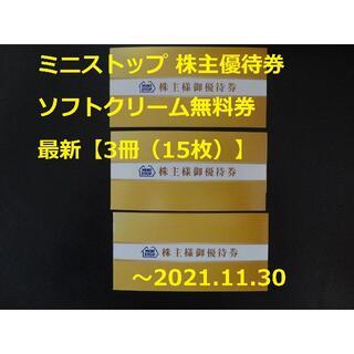 イオン(AEON)の最新【15枚】ミニストップ ソフト無料券 ~2021.11.30★株主優待券(フード/ドリンク券)