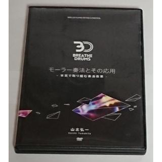 モーラー奏法とその応用 山北弘一 DVD(その他)