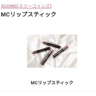 スリーコインズ(3COINS)の3coins   MCリップスティックGA700PK(リップケア/リップクリーム)