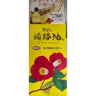 オオシマツバキ(大島椿)の純椿油(72ml)(その他)