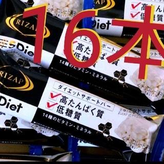 【16本】ライザップ★ダイエットサポートバー(ホワイトチョコ)高たんぱく 低糖質(菓子/デザート)