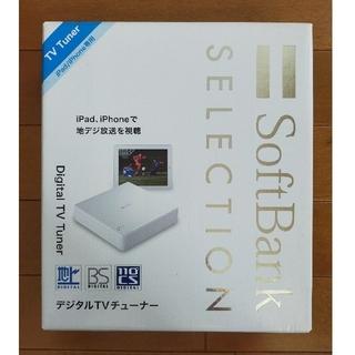 ソフトバンク(Softbank)の【新品】Softbank デジタルTVチューナー(テレビ)