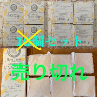 山田養蜂場 - 山田養蜂場 はちみつ石鹸 10個セット