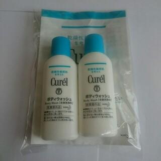 キュレル(Curel)のキュレル☆ボディウォッシュのサンプル2個(ボディソープ/石鹸)