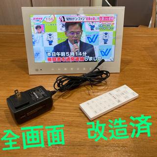 Softbank - 防水ポータブルテレビ ソフトバンク フォトビジョン hw202 改造済 全画面