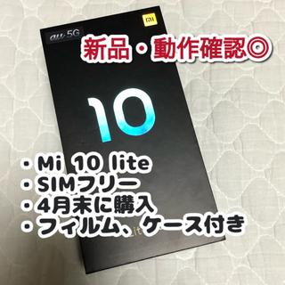 エーユー(au)のMi 10 lite SIMロック解除(スマートフォン本体)