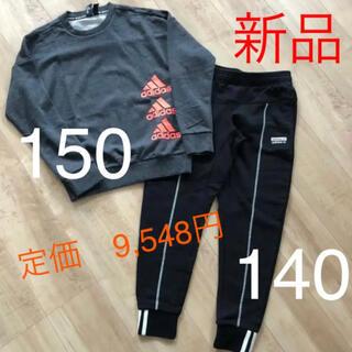 adidas - ☆新品☆アディダス スウェット上下セット グレーブラック 140.150サイズ