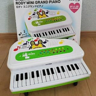 ロディ(Rody)のロディ ミニグランドピアノ♪(楽器のおもちゃ)