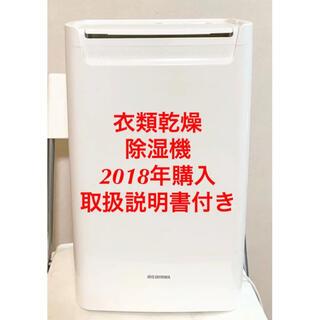 アイリスオーヤマ - アイリスオーヤマ 衣類乾燥除湿機 IRIS DCE-6515