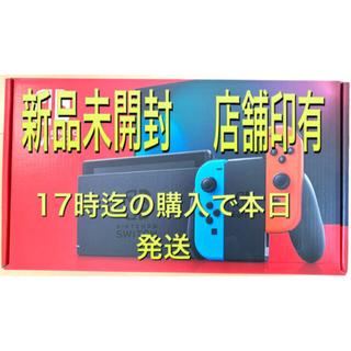 ニンテンドースイッチ(Nintendo Switch)の新品未使用 任天堂 switch 本体(家庭用ゲーム機本体)