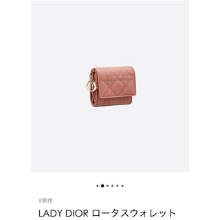 Dior - LADY DIOR ロータスウォレット 新作