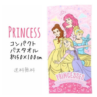 Disney - ディズニー プリンセス バスタオル 50×100 タオル