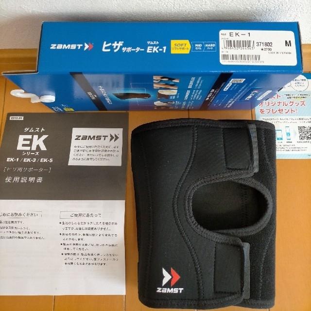 ZAMST(ザムスト)のザムスト EK-1 膝サポーター ※未使用※ スポーツ/アウトドアのトレーニング/エクササイズ(トレーニング用品)の商品写真