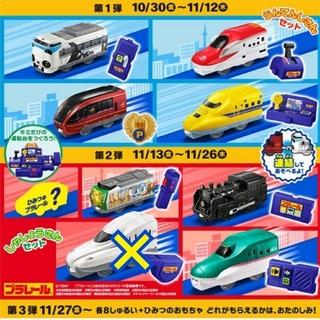 マクドナルド(マクドナルド)の2020年 ハッピーセット プラレール 8種類 + DVD(電車のおもちゃ/車)