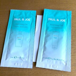 ポールアンドジョー(PAUL & JOE)の5月1日発売ポール&ジョー🧡アフターサンオイルとジェルお試しサンプル(サンプル/トライアルキット)
