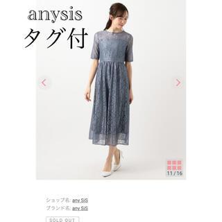 エニィスィス(anySiS)のany sis エニィスィス 結婚式 洗える 総レース ドレス L 未使用タグ付(ロングドレス)