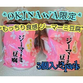 【沖縄限定】ジーマーミ豆腐(3個入り)×2袋(豆腐/豆製品)