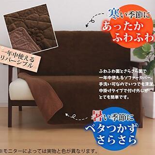【新品】ソファーカバー 二人掛け ブラウン 100cm×160cm(ソファカバー)