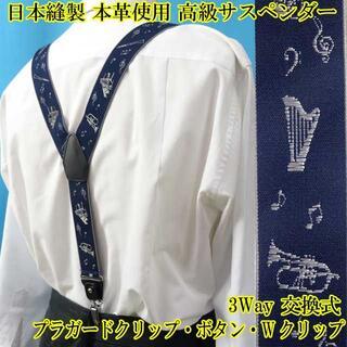 日本縫製 35mm サスペンダー ベルギーゴム 3way 音楽(サスペンダー)