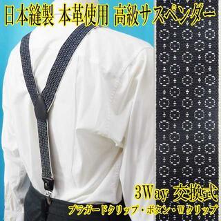 日本縫製 35mm サスペンダー ベルギーゴム 3way 小柄(サスペンダー)