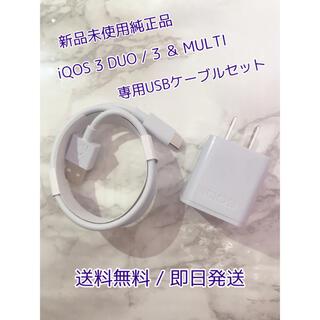 アイコス(IQOS)の新品フィルム付 iQOS3 アイコス充電器 クリーニングスティックおまけ付♩.。(タバコグッズ)