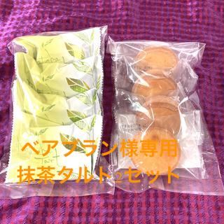 【送料無料】ソフトガトー  ヨーグルト&ブルーベリー 抹茶タルト1点のみ(菓子/デザート)