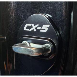 マツダ(マツダ)のMAZDA  CX-5 専用ドアストライカーカバー(車内アクセサリ)
