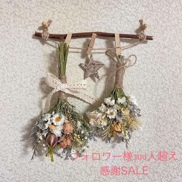 ドライフラワーガーランド✿short ハンドメイドのフラワー/ガーデン(ドライフラワー)の商品写真