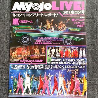 シュウエイシャ(集英社)のMyojo LIVE! 2017 冬コン号(アート/エンタメ)
