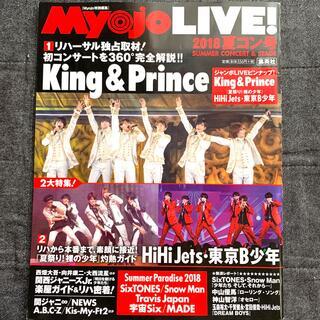 シュウエイシャ(集英社)のMyojo LIVE! 2018 夏コン号(アート/エンタメ)