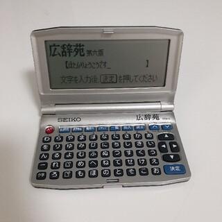 セイコー(SEIKO)のSII SR610 広辞苑 第六版 SEIKO 電子辞書(電子ブックリーダー)