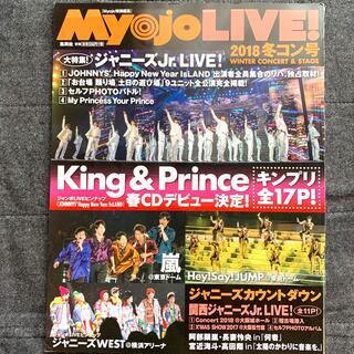 集英社 - Myojo LIVE! 2018 冬コン号